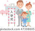 Elementary school entrance ceremony school building and whole cherry blossoms 47398605