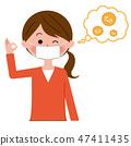 女性上半身防止花粉热 47411435