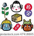 Setsubunzu Maki 47418665