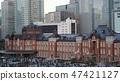 东京站的风景 47421127