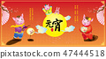 三個燒酒球團元,元宵燈籠,獎勵月,Su ,,元元節安慰。 47444518