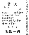 A certificate 47458777