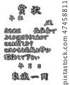 A certificate 47458811