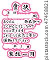 A certificate 47458821