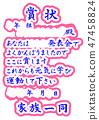 A certificate 47458824