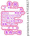 A certificate 47458827