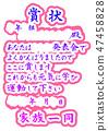 A certificate 47458828