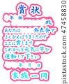 A certificate 47458830