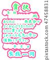A certificate 47458831