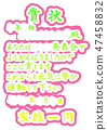 A certificate 47458832