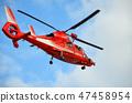 소방 방재 헬리콥터 47458954