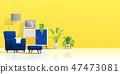 室内装饰 房间 家具 47473081