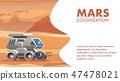 화성, 마르스, 말스 47478021