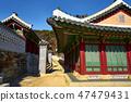 남한산성 행궁과 서울야경 47479431