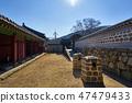 남한산성 행궁과 서울야경 47479433