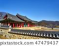 남한산성 행궁과 서울야경 47479437