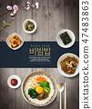 Food poster design 007 47483863