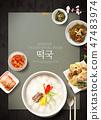 Food poster design 008 47483974