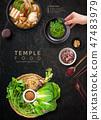 Food poster design 012 47483979