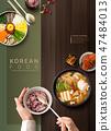 Food poster design 001 47484013