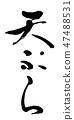 tempura 47488531