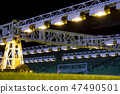 Mobile grow lighting system in sports stadium at night. 47490501