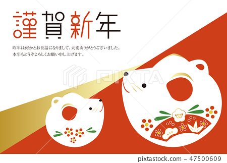 연하장 2020 쥐 인형 근하신년 빨간색과 금색과 흰색 배경 47500609