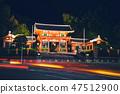 Main gate of the Yasaka shrine at night, Kyoto. Japan. 47512900