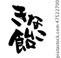 刷信件Kinako糖果Kinako糖果食物例证 47522700