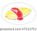 Omelette 47522752
