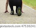 달리기 시작 남성의 발밑 47530241