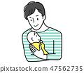 抱着婴孩的微笑的父亲 47562735