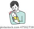 爸爸用一张奇怪的脸惊讶一个婴儿 47562738