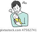 嬰兒發燒和困擾的爸爸 47562741