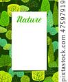 树木 树 自然 47597919