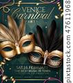 威尼斯 嘉年華 面具 47611968
