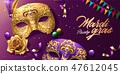 가면, 축제, 페스티벌 47612045