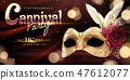 Venice Carnival party banner 47612077