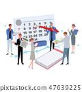企業概念例證日程表會議專家 47639225