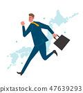 비즈니스맨 일본 달리는 일러스트 47639293