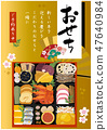 New Year Poster POP Design Vertical Osechiku Cuisine New Year Cuisine 47640984
