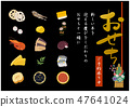 New Year Poster POP Design Yokote Osechi Cuisine New Year Cuisine 47641024