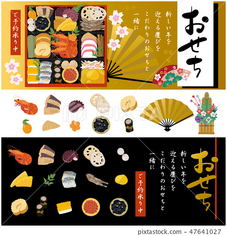 New Year poster banner POP design Osechi cooking New Year dish 47641027