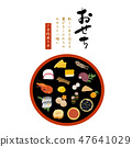New Year's food illustration Osechi poster POP design vertical Osechi cooking New Year dish 47641029