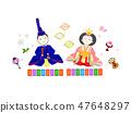 娃娃的插图 47648297