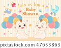 cartoon baby shower invitation card 47653863