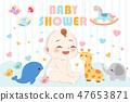 嬰兒 寶寶 寶貝 47653871