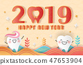 happy new year with teeth 47653904