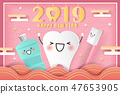 happy new year with teeth 47653905
