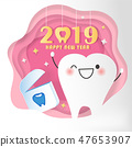 happy new year with teeth 47653907